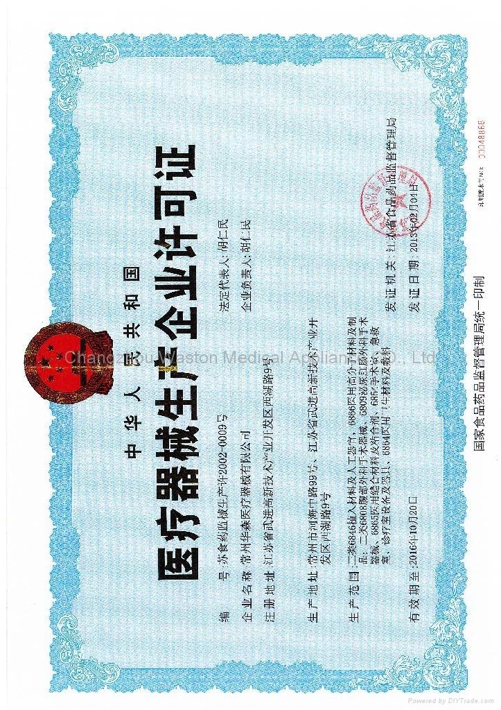 生產許可証