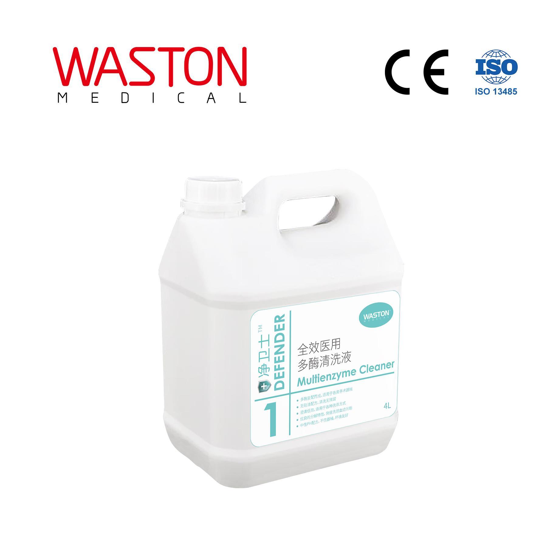 全效医用多酶清洗液--口腔清洗、内窥镜清洗、通用清洁剂