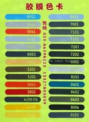 彩色胶膜-YQ-5系列