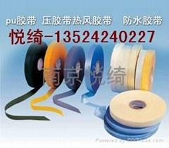 热封防水胶带-YQ-1系列-普通PU胶带