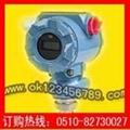 标准型压力变送器  压力变送器
