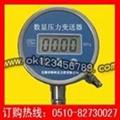 數顯電接點壓力表  數字電接點