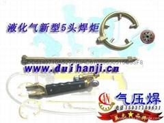 藍光鋼觔對焊機5嘴型液化氣焊炬火環焊環