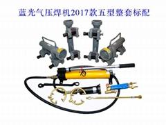 藍光鋼觔氣壓對焊機對接機