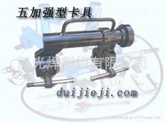 鋼觔氣壓焊接機五加強型卡具