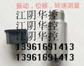 HCZ-S2-A2振动速度传感