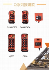 工業無線遙控器