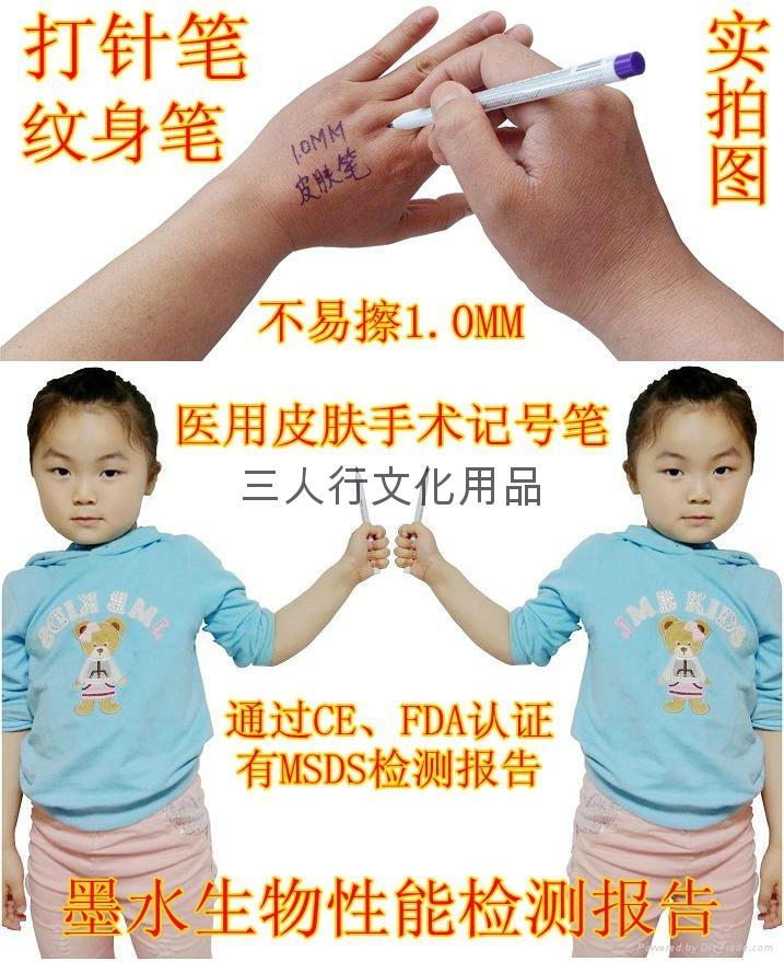 正品韩式整形不易擦1.0MM皮肤笔医用手术记号笔 4