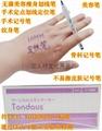 正品韓式整形不易擦1.0MM皮膚筆醫用手朮記號筆 3