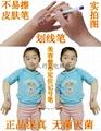 正品韩式整形不易擦1.0MM皮肤笔医用手术记号笔 5