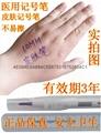 正品韓式整形不易擦1.0MM皮膚筆醫用手朮記號筆 2