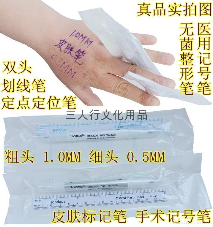 韩式半  紫色笔双头皮肤笔细头0.5MM粗头1.0MM 3