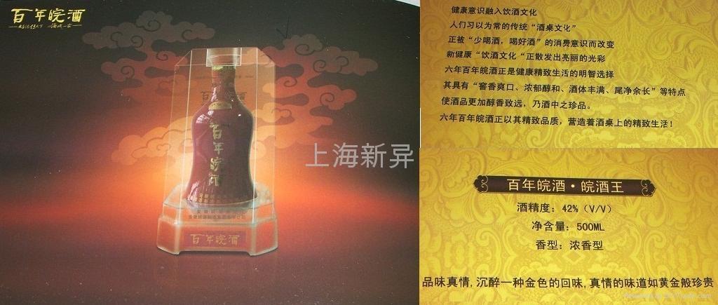 節慶福利餽贈禮品酒 2