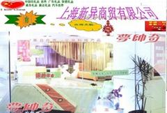 上海新異商貿有限公司