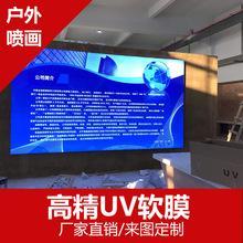 賽亞廣告供應 UV軟件燈箱