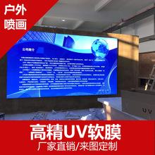 赛亚广告供应 UV软件灯箱