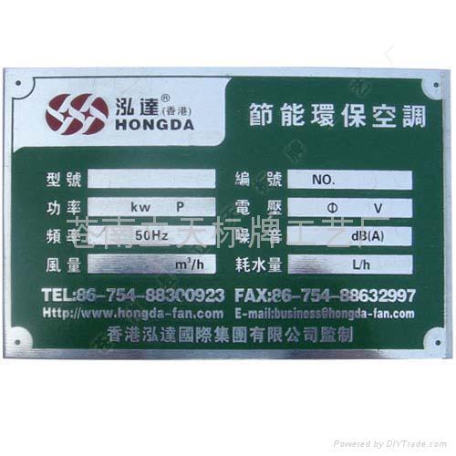 腐蝕鋁標牌 2