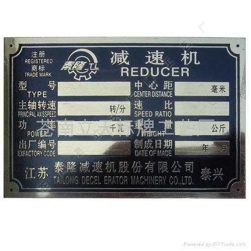 腐蝕鋁標牌 1
