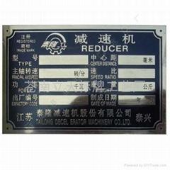 腐蝕鋁標牌