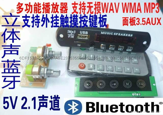 2.1声道家具触摸MP3蓝牙播放器 1