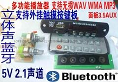 2.1声道家具触摸MP3蓝牙播