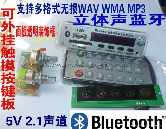 2.1声道家具触摸MP3蓝牙播放器 2