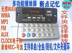 MP3錄音模塊