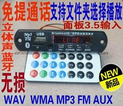 12V3.5AUX藍牙通話模塊MP3