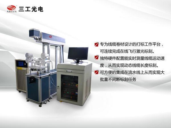 动态CO2激光打标机 2