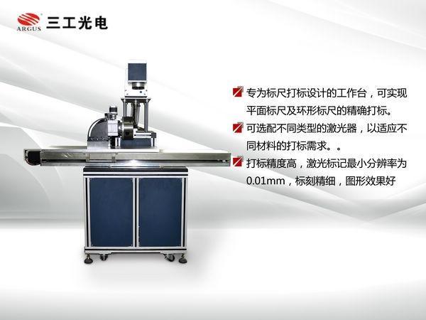 动态CO2激光打标机 4