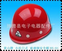 供應黃山牌高品質玻璃鋼安全帽