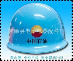 """供應""""黃山""""牌HS-03高檔ABS安全帽"""