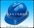 """供应""""黄山""""牌HS-05X V型ABS安全帽"""