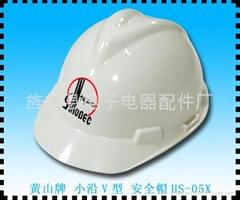 """供應""""黃山""""牌HS-05X V型ABS安全帽"""