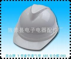供應黃山牌08V豪華透氣型ABS安全帽