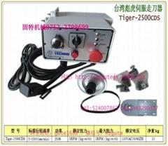 Tiger-2500DCS  臺灣彪虎伺服走刀器