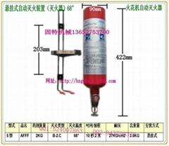 Sparks fire extinguisher