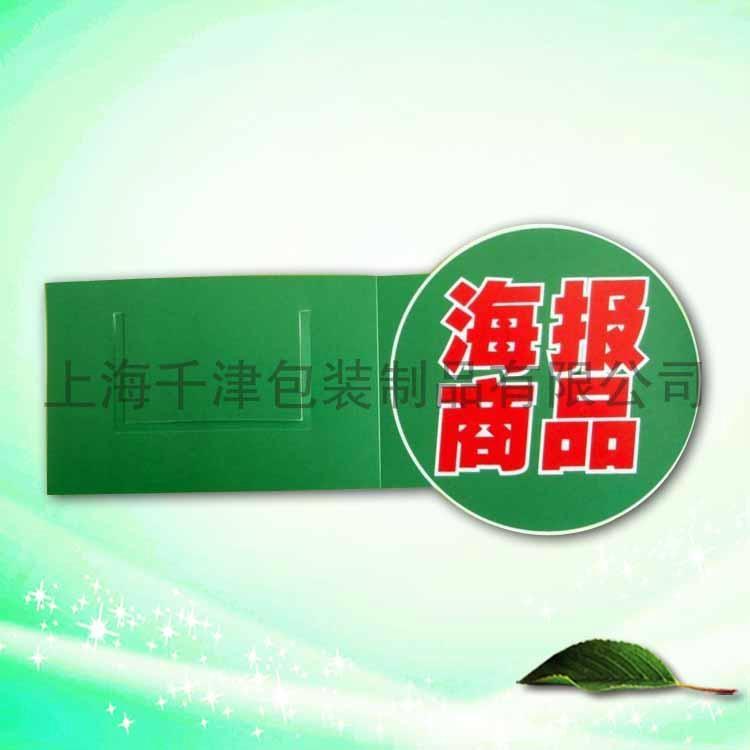 彩印台卡促銷牌 2
