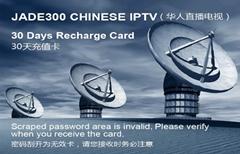 中文節目電視盒充值卡