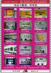 广州水晶字形象墙