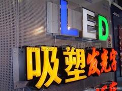 广州LED发光字制作
