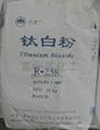 攀鋼鈦白粉R248 1