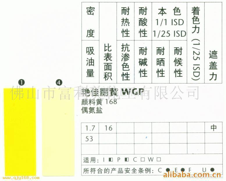 艳佳丽黄WGP 1