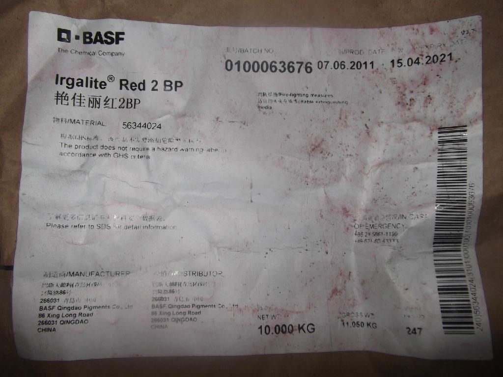 BASF艳佳丽红K4170FP(原艳佳丽红2BP) 1