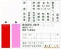BASF IRGALITE® RED k4060FP (IRGALITE® RED 2BSP)