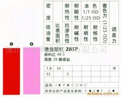 BASF艳佳丽红K4060FP(原艳佳丽红2BSP)