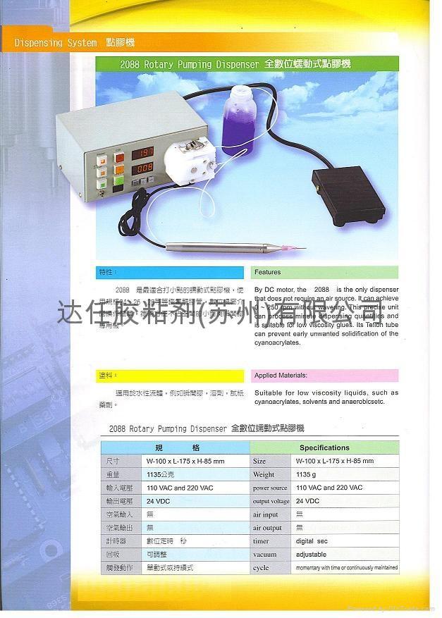 EB-2098点胶机 1