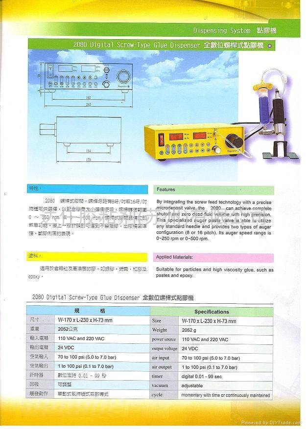 EB-2098点胶机 2