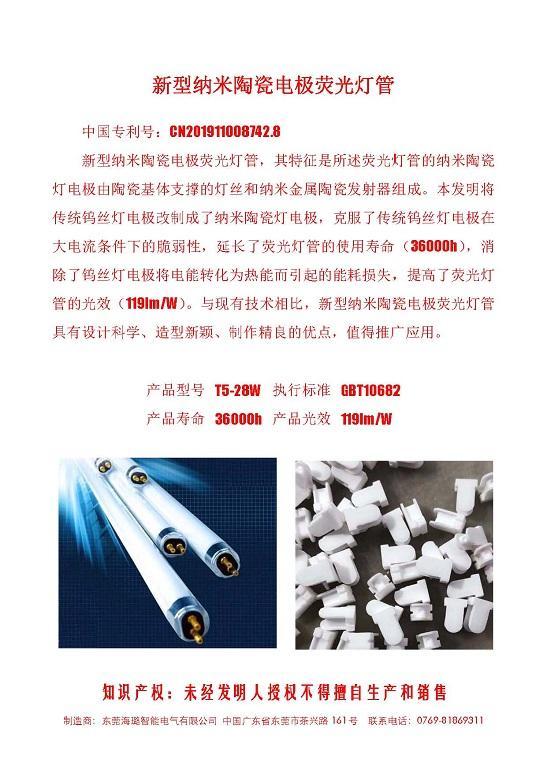 新型纳米陶瓷电极荧光灯 1