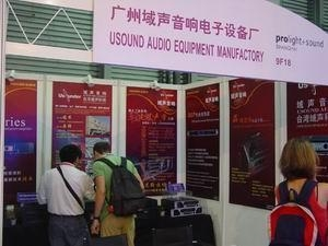 Usound Audio--- international pro audio+light exhibition in Peking